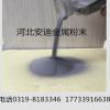 金属钨粉 球形钨粉 超细钨粉原生钨粉 结晶钨粉