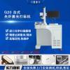 万霆G10激光打标机软件(在线咨询)专业快速