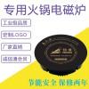 诗凌商用线控旋钮式火锅餐桌自助火锅电磁炉 工业级配置