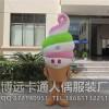 来图定制卡通人偶服装行走人偶广告道具冰淇淋人穿公仔