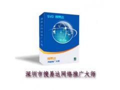 搜易达外贸SEO工具 SEO优化软件 网络推广工具SEO软件