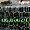 保定优质几字钢50*70几字钢大棚温室首选产品