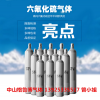 六氟化硫 SF6电子气体灭弧气体实惠供应