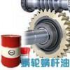 潜江曳引式客货电梯专用油 蜗轮蜗杆传动油 创圣蜗轮蜗杆油厂家