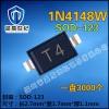 1N4148W T4贴片SOD123二极管 蓝盾世纪
