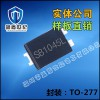 SB1045L贴片肖特基二极管TO277蓝盾世纪