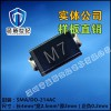 M7贴片整流二极管SMADO214AC 1N4007蓝盾世纪