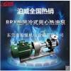 东莞油泵厂家直销 泊威BRY50-32-200高温热媒循环泵