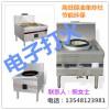 不锈钢单炒灶环保灶 醇油专用灶具清洁灶 使用简便易清洗