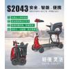 舒乐适S2043美国进口老年代步车四轮电动车残疾人代步车