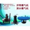AR33-50自吸式潜水曝气机结构示意图,离心曝气机工作原理