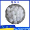 纤维球滤料 除油纤维球滤料 高效纤维球滤料