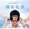 预防近视 缓解眼部疲劳 光能波护眼仪 学生护眼仪