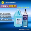 ITW WONDERMASK W快干型水洗阻焊膜2205
