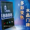RX-001 酒店智能电子门显 定制触摸屏电子门牌