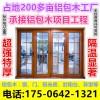山东江苏北京铝包木窗门木铝复合门窗铝木复合窗铝木复合工程工厂
