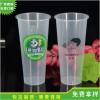 定制一次性注塑奶茶杯90口径饮料高透塑料杯喜茶注塑杯可专版