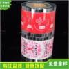 工厂直销各种珍珠奶茶封口膜透明塑料 奶茶店用品打包封口膜定