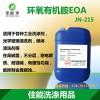 环氧有机胺EOA低泡表面活性剂可用喷淋清洗剂光学清洗剂原料