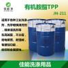 有机胺酯TPP