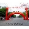 昆明礼赞提供弧形拱门空飘气球彩虹门充气模型定做公司