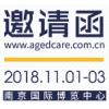 2018江苏国际养老服务业博览会暨高峰论坛