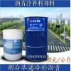 重庆市沥青冷补料道路养护材料冷补料母液冷补沥青节省运费