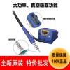 特价批发白光电烙铁焊台FR-810B大功率防静电无铅高频焊台