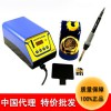 特价批发白光电焊台FX-838智能温控数显无铅恒温电烙铁焊台