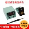厂家代理威乐电焊台WSD71恒温数显多功能电子产品焊接焊锡台