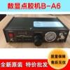 点胶机厂家BOSCOM半自动点胶机B-A6含点胶阀设备配件