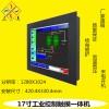 17寸工业平板电脑自助服务触控一体机支持win8/10系统