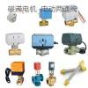 中央空调末端系统电动两通阀电动阀磁滞电机AC磁滞同步马达