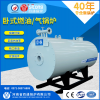 YY(Q)W卧式燃油气导热油炉|四通锅炉