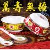 定制陶瓷寿碗刻字
