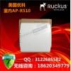 美国优科901-R510-WW00室内企业级无线AP
