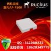 美国优科901-R600-WW00室内吸顶式AP优科R600
