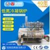 河南低氮冷凝锅炉30mg 太康四通锅炉