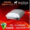 美国优科901-T710-WW01优科T710南宁室外AP