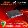 美国优科901-3050-CN00无线AC控制器