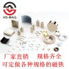 打捞磁铁.磁钢.圆形磁铁.磁棒.钕铁硼磁铁.方型磁铁生产厂家