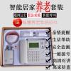 益身伴智慧养老 老人智能电话机 一键SOS 一键通电话