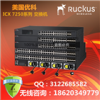 美国优科ICX 7250-24P企业级POE交换机