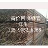 湖南高价回收 二手钢管 二手架子管 二手排栅管 二手建筑架管