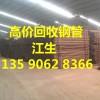 广州高价回收 二手钢管 二手架子管 二手排栅管 二手建筑架管