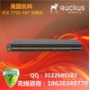 美国优科ICX 7750-48F核心交换机/ICX7750