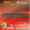 美国优科ICX 7450-48P企业级交换机优科POE交换机