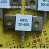 德平RFG400W法兰终端负载电阻