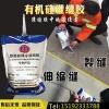 甘肃武威路面灌缝胶四季施工的冷补材料
