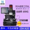 深圳鼎华实力厂商专业铸造DH-A2Ebga返修台精品